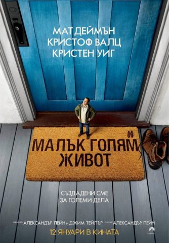 Малък голям живот @ Кинополис, Габрово | Габрово | Габрово | България