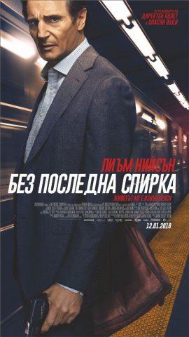 Без последна спирка @ Кинополис, Габрово | Габрово | Габрово | България