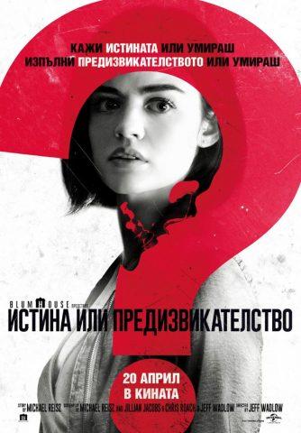 Истина или предизвикателство @ Кинополис, Габрово | Габрово | Габрово | България