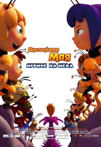 Пчеличката Мая: Игрите на меда @ Кинополис, Габрово | Габрово | Габрово | България