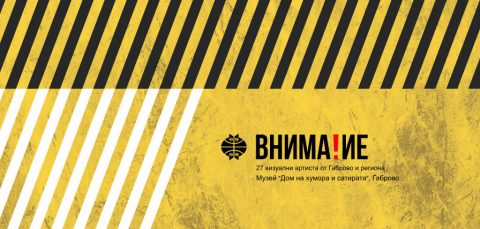 ВНИМАНИЕ! @ Музей на хумора и сатирата, Габрово | Габрово | Габрово | България