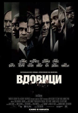 Вдовици @ Кинополис, Габрово | Габрово | Габрово | България