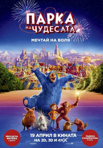 Парка на чудесата @ Кинополис, Габрово | Габрово | Габрово | България