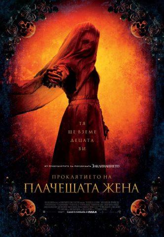 Проклятието на плачещата жена @ Кинополис, Габрово | Габрово | Габрово | България