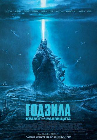 Годзила: Кралят на чудовищата @ Кинополис, Габрово | Габрово | България