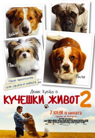 Кучешки живот 2 @ Кинополис, Габрово | Габрово | Габрово | България
