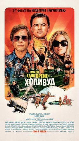 Имало едно време в Холивуд @ Кинополис, Габрово | Габрово | Габрово | България