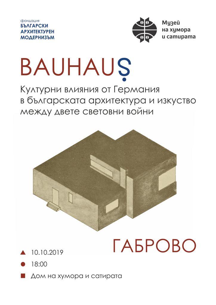 Баухаус