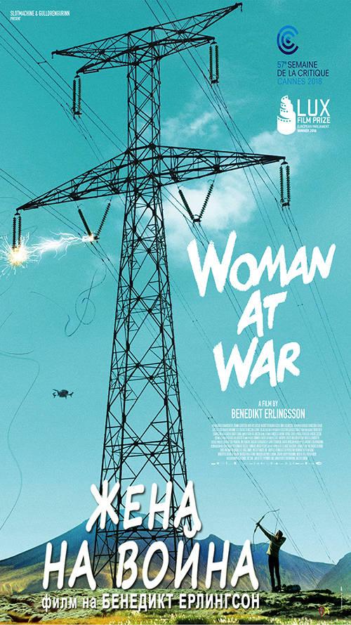 Жена на война