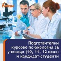 Курсове по биология за ученици в 11-ти и 12-ти кла